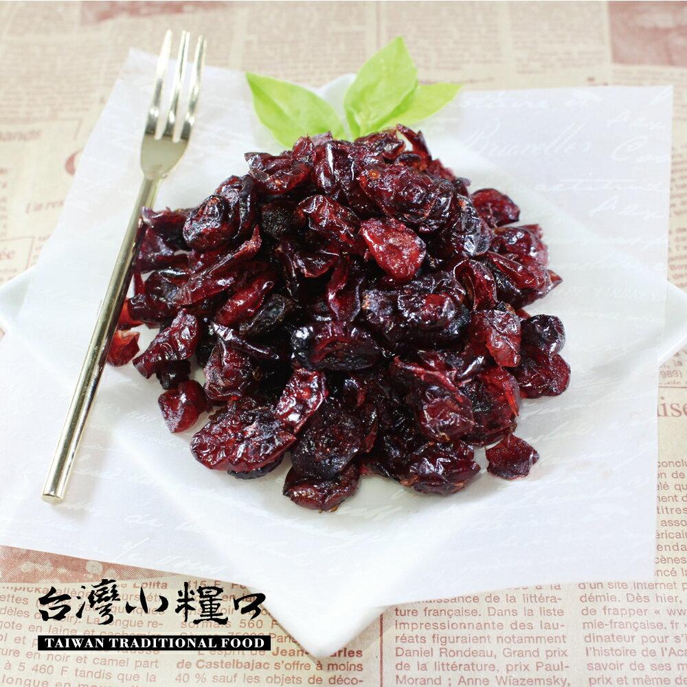 【台灣小糧口】蜜餞果乾 ● 蔓越莓140g - 限時優惠好康折扣