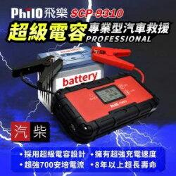 [富廉網] 【Philo】飛樂 汽柴油超級電容專業救車啟動電源 SCP-9310