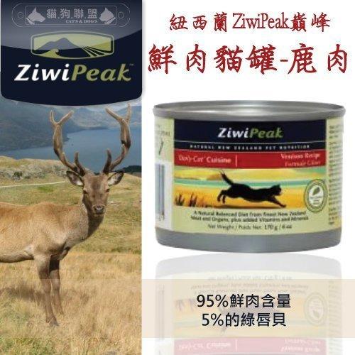 +貓狗樂園+ 紐西蘭ZiwiPeak巔峰【95%鮮肉主食貓罐。鹿肉。170g】130元*單罐賣場