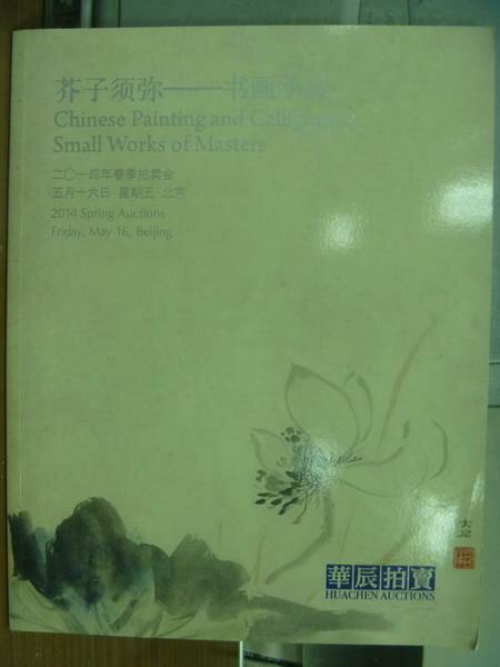 ~書寶 書T7/收藏_PBY~華辰2014 拍賣會_芥子須彌~書畫小品_2014 5 16