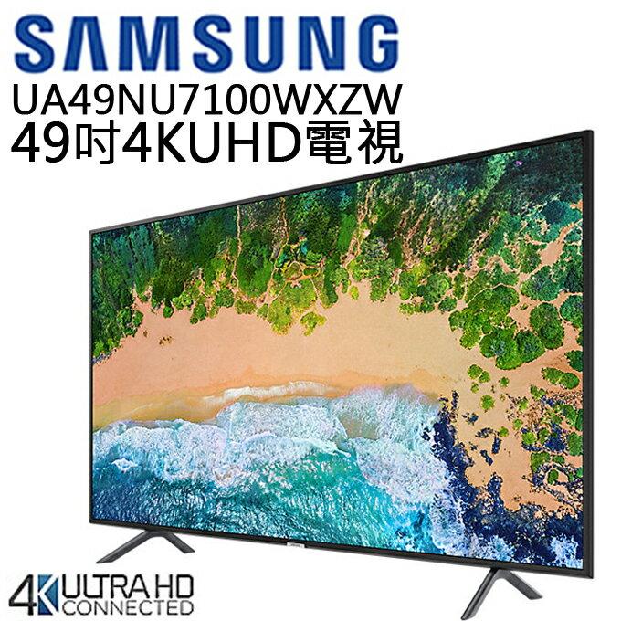 49吋電視 ✦ SAMSUNG 三星 UA49NU7100WXZW 支援4K HDR 公司貨 0利率 免運 - 限時優惠好康折扣
