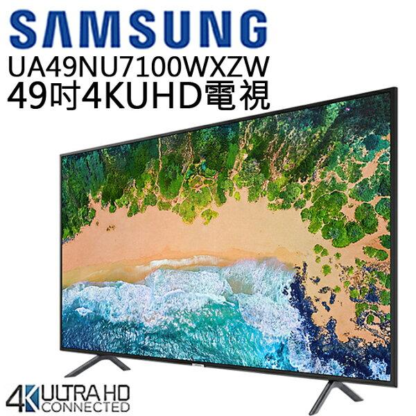 49吋電視✦SAMSUNG三星UA49NU7100WXZW支援4KHDR公司貨0利率免運