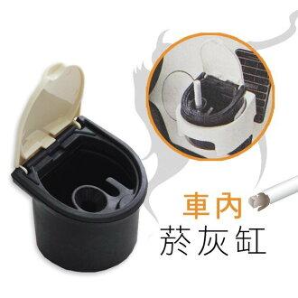 BO雜貨【SV4386】車內菸灰缸 菸灰垃圾桶 菸灰缸 菸灰桶 熄菸桶 車用 掀蓋 杯型 汽車用品