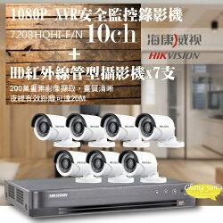 屏東監視器/200萬1080P-TVI/套裝組合【8路監視器+200萬管型攝影機*7支】DIY組合優惠價