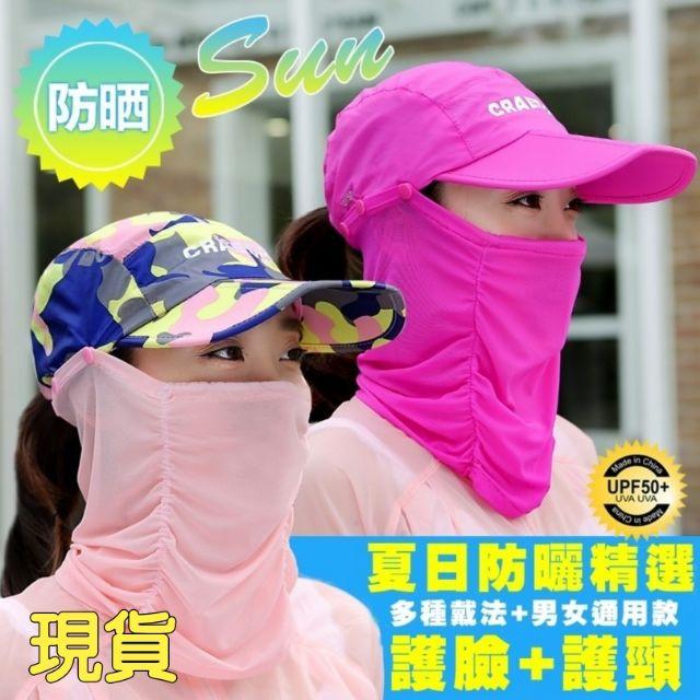 《現貨》全罩式可折疊防曬帽 夏天\遮臉\鴨舌太陽帽\戶外\折疊\紫外線\電動車\遮陽帽/自行車/腳踏車
