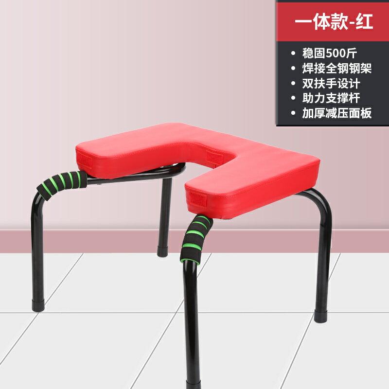 倒立椅 家用倒立神器倒立凳倒立椅倒掛瑜伽輔助器健身器材拉伸器 【CM8079】