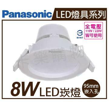 Panasonic國際牌 NNP72259091 LED 8W 6500K 白光 全電壓 9.5cm 崁燈 _ PA430015