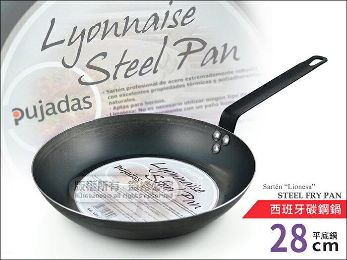 快樂屋? 西班牙 PUJADAS 13-5306 碳鋼平底鍋 28cm 適用電磁爐/烤箱 快炒鍋.牛排鍋.平煎鍋.小黑鍋