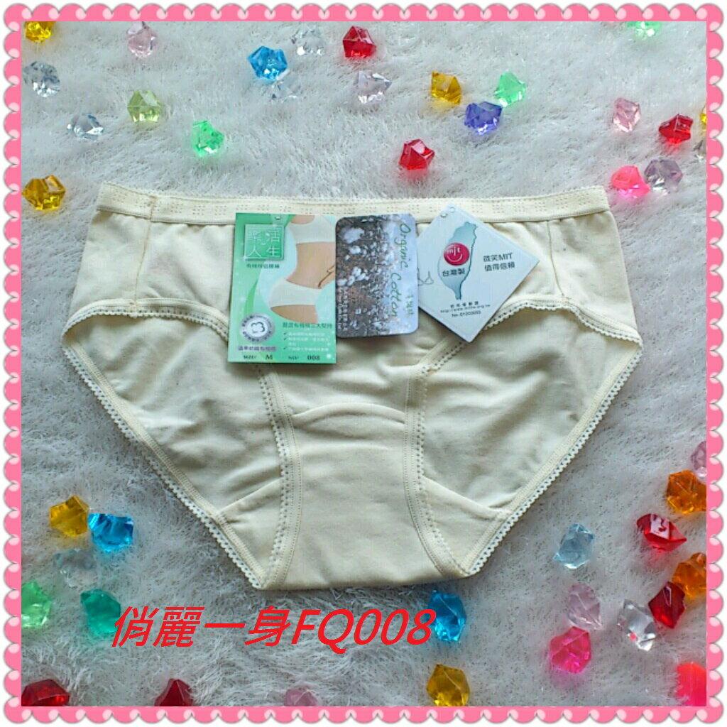【台灣製】有機棉LOHAS低腰孕婦媽媽內褲加大尺碼 M~XL俏麗一身FQ008