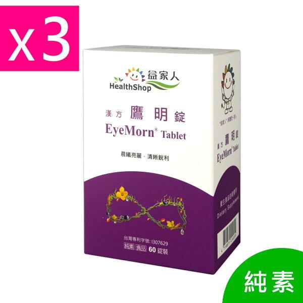 【益家人】鷹明錠3入組(藻紅素花青素漢方複方)60錠盒