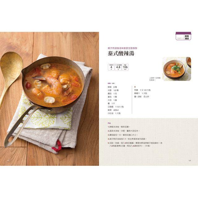 減醣常備菜150 7