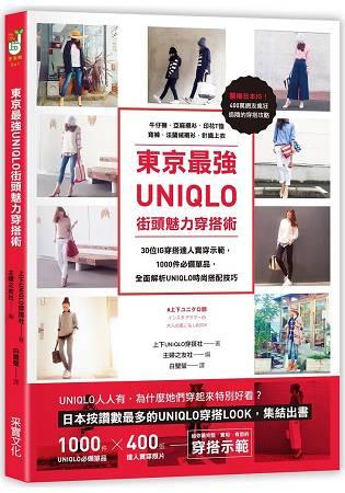 東京最強UNIQLO街頭魅力穿搭術:30位IG穿搭達人實穿示範,收錄牛仔褲.亞麻襯衫.素面T恤.寬褲等1000件必備單品,全面解析UNIQLO時尚搭配技巧