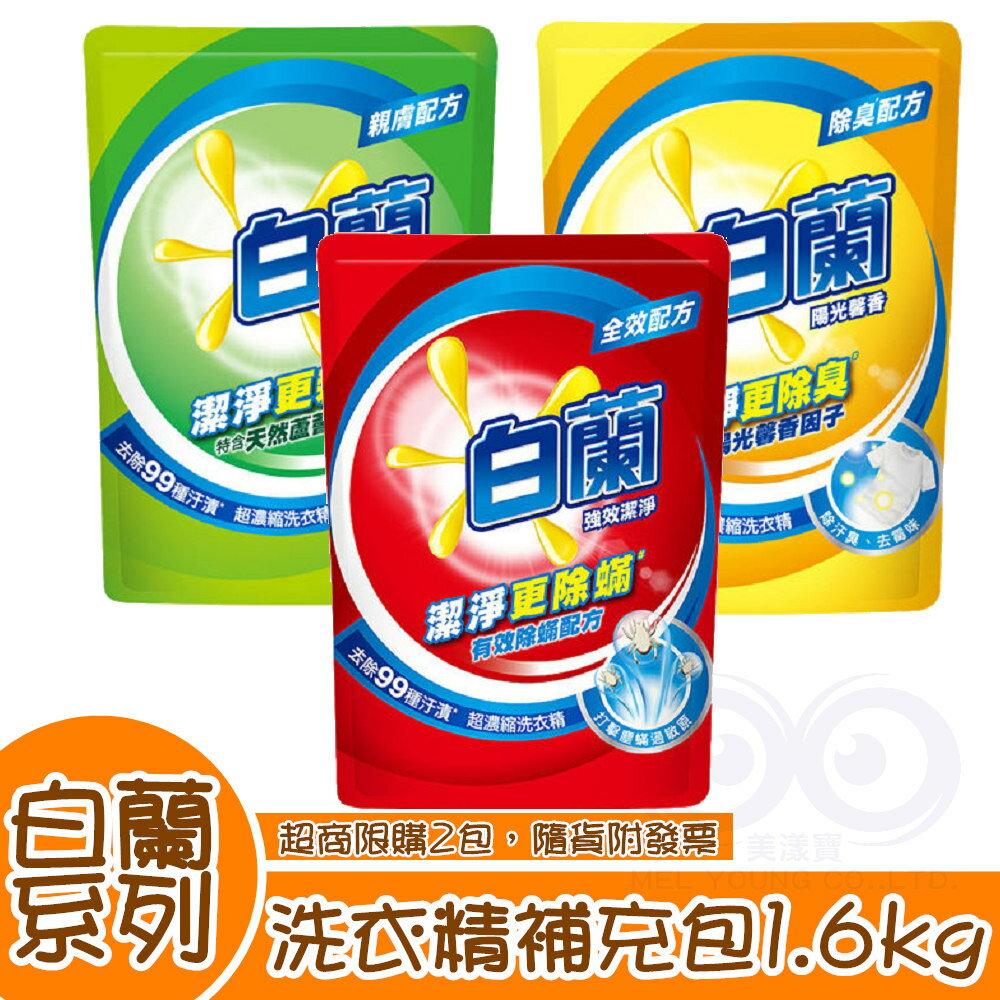 白蘭洗衣精 1.6Kg 蘆薈親膚 陽光馨香 強效除蟎