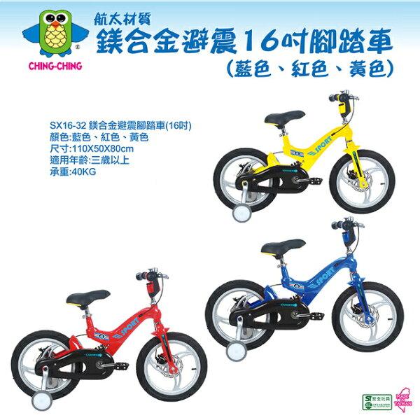 【親親ChingChing】16吋鎂合金避震腳踏車(三色可選)SX16-32