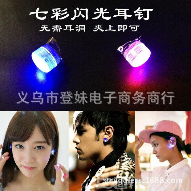 【省錢博士】七彩閃光耳釘 / LED燈發光耳環耳釘 / 一對