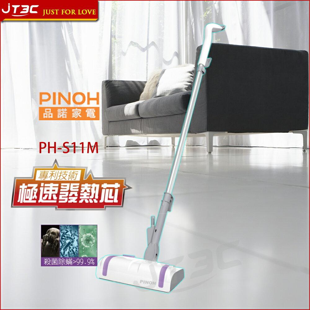 【最高現折$350】 PINOH 品諾 多功能蒸汽清潔機 基本款(PH-S11M)(紫色)