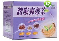 教師節禮物 潤喉飲品/喉糖推薦到港香蘭潤喉爽聲茶(3g×20包)×2就在德安堂推薦教師節禮物 潤喉飲品/喉糖