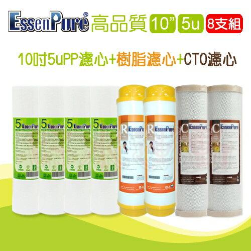【水蘋果快速到貨】高品質 10英吋 濾心 8支組 ( 平面5u+樹脂+CTO)