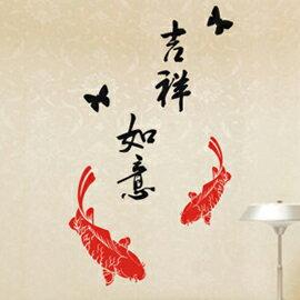 WallFree窩自在新年款 DIY無痕壁貼 牆貼-吉祥如意魚(60*45CM)AY656