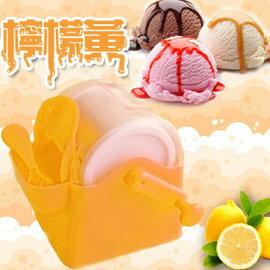WallFree (檸檬黃)夏日清涼創意DIY冰淇淋機