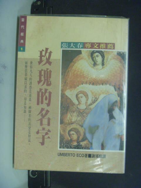 【書寶二手書T3/翻譯小說_JJH】玫瑰的名字_Umberto Eco, 謝瑤玲