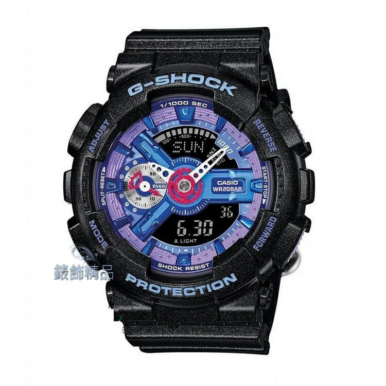 【錶飾精品】現貨CASIO卡西歐G-SHOCK S縮小版 GMA-S110HC-1A 黑藍紫 女錶 GMA-S110 全新原廠正品 生日 情人節 禮物 禮品