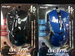 ☆宏華資訊廣場☆POLAR PLM-339  靜音有線雷射滑鼠(黑、藍)