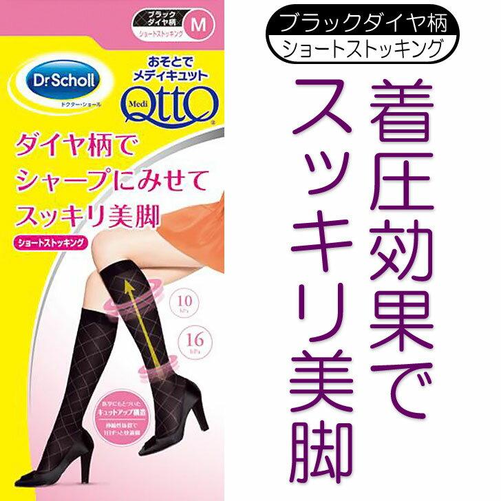 L-size-日本媒體強力推薦 Dr.Scholl QTTO 【 外出日用/久走型機能美腿襪 】