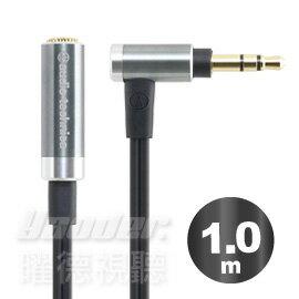 <br/><br/>  【曜德★線材】鐵三角 AT645L / 1.0m 耳機延長導線 高質感傳輸必備<br/><br/>