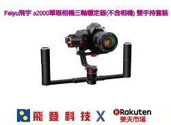 Feiyu 飛宇 a2000單眼相機三軸穩定器(不含相機)-雙手持組合 承重2公斤 大單眼 微單眼專用 含稅開發票 公司貨