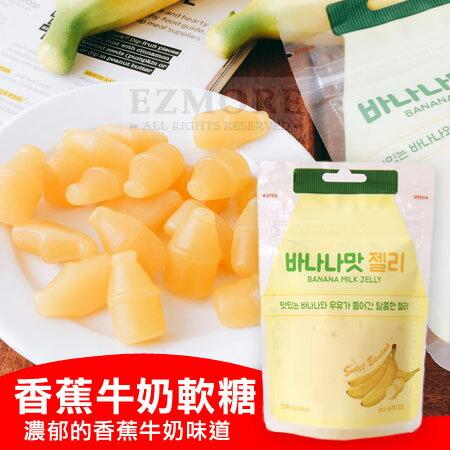 韓國 7-11限定 香蕉牛奶軟糖 45g 香蕉牛奶 軟糖 香蕉軟糖 QQ糖【N101906】