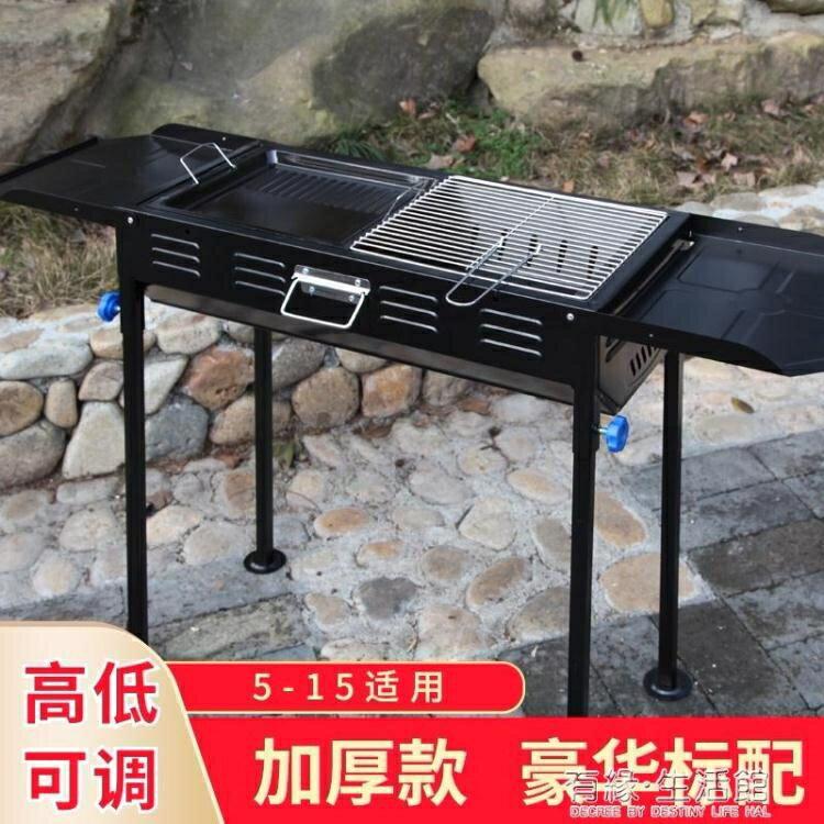 【快速出貨】加厚款大號燒烤爐戶外木炭便攜燒烤架家用烤肉工具5人以上全套創時代3C 交換禮物 送禮