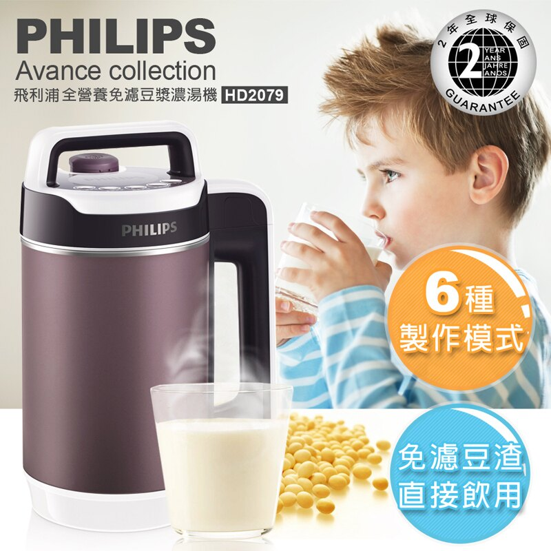 【飛利浦 PHILIPS】全營養免濾豆漿機/蔬果冷飲/濃湯機 (HD2079)