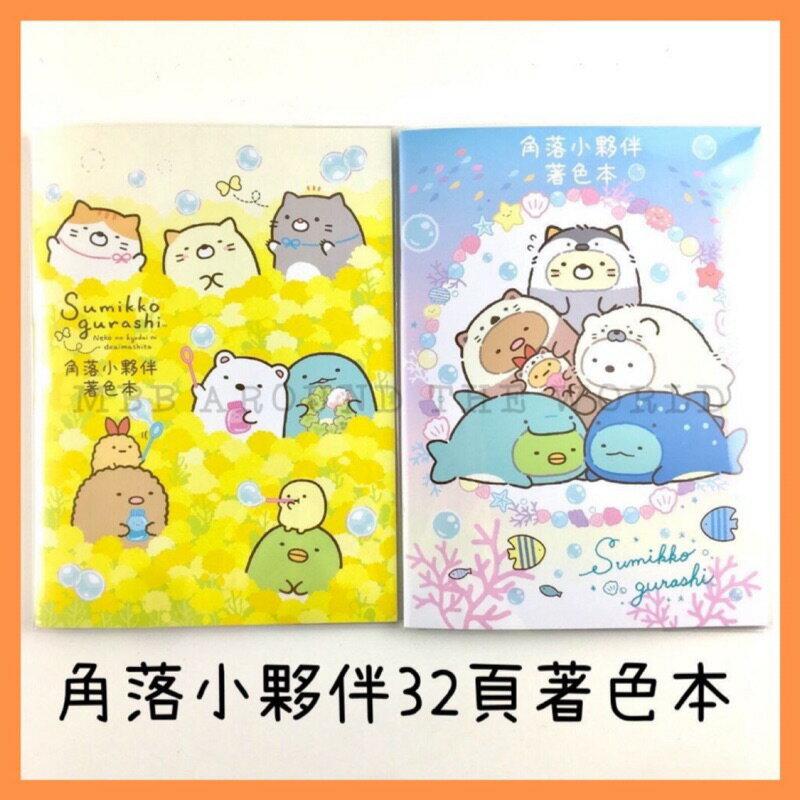 台灣製 角落生物 32頁 著色本 B 角落小夥伴 塗鴉本