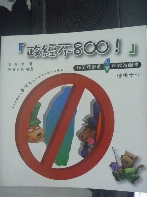 【書寶二手書T4/政治_HBB】政經不800:玩笑嬉戲看台灣的政治_李華球