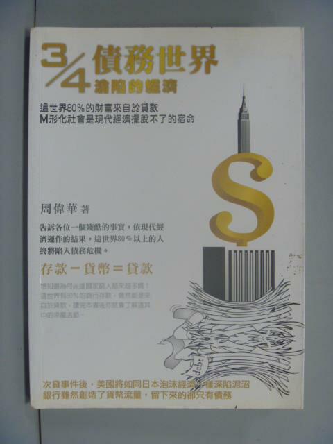 【書寶二手書T1/社會_NHD】3/4債務世界:淪陷的經濟_周偉華