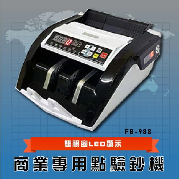 【行家必備鋒寶】FB-988商業專用點鈔機數幣機點幣機硬幣機點驗鈔機點鈔機數鈔機