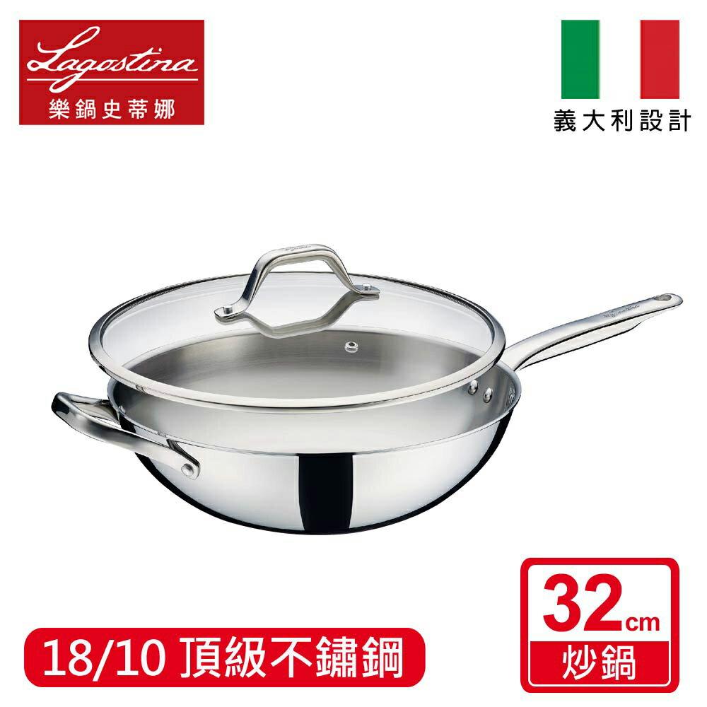 (APP領卷再折)Lagostina樂鍋史蒂娜 HERO系列18/10頂級不鏽鋼炒鍋32CM(含蓋)
