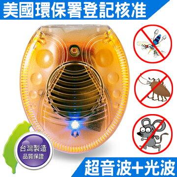 台灣製 O2MODA MM-201 超音波 驅鼠蚊器