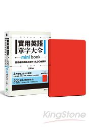 實用英語單字大全【mini book】:靈活運用英語必備的 15,000 單字(附 透明書套+輔助學習
