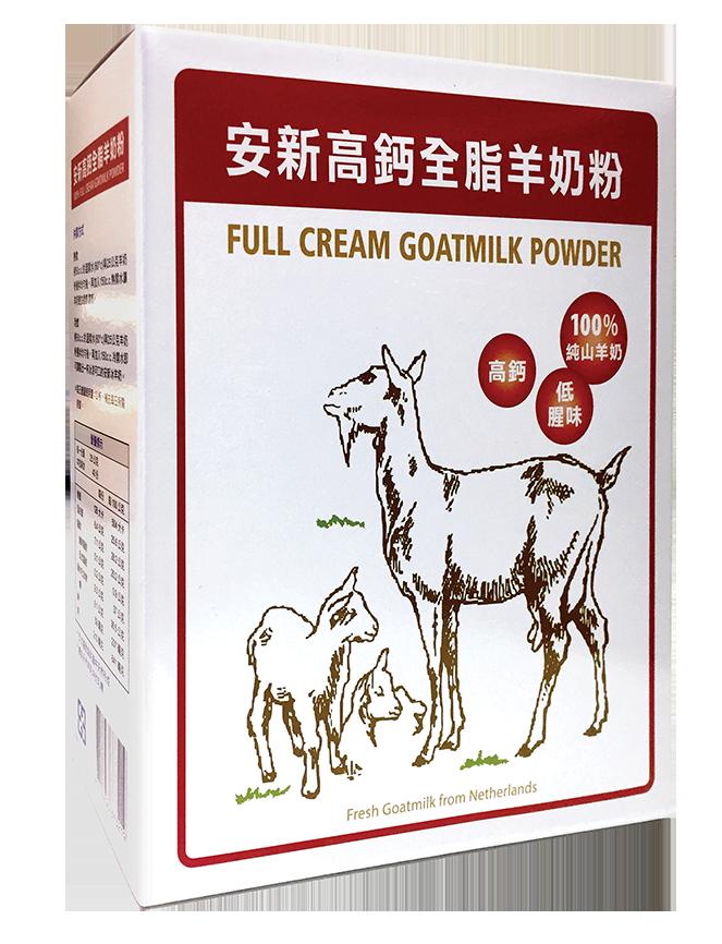 安新高鈣全脂羊奶粉1kg