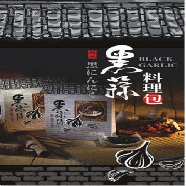 【駿葳】黑蒜養生料理包35g