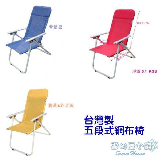╭☆雪之屋☆╯MIT 台灣製 五段式帆布椅/網布椅 戶外摩登椅/戶外休閒椅/露營涼椅 折合椅 沙灘椅