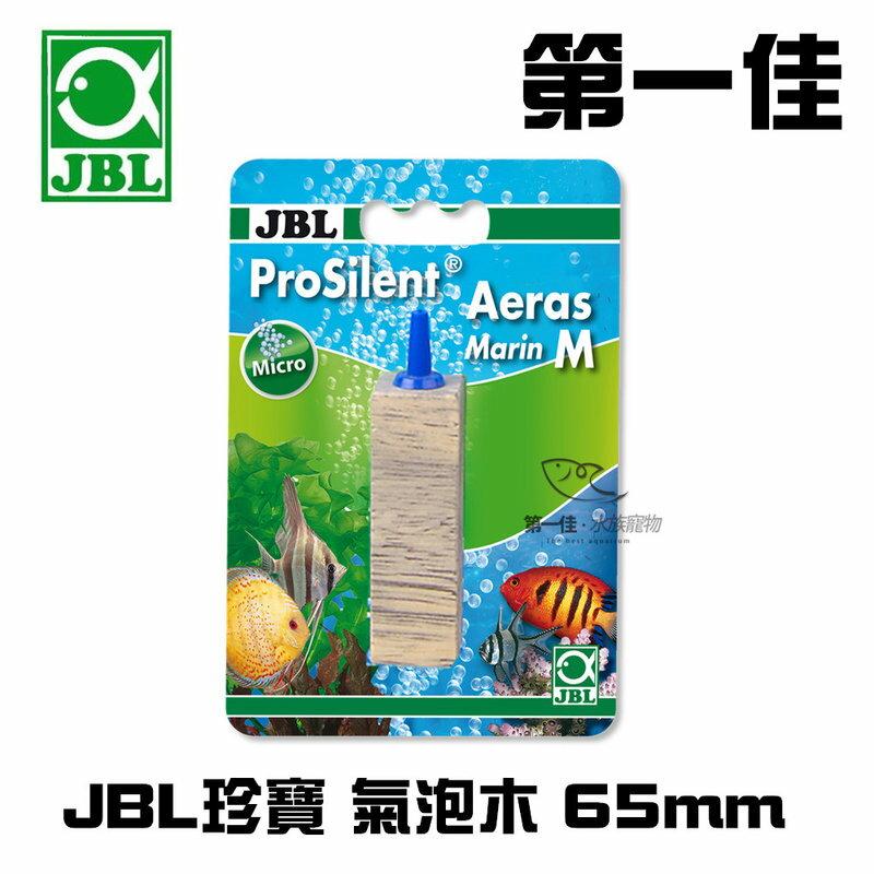 ^~第一佳水族寵物^~ 德國JBL珍寶 氣泡木 65mm