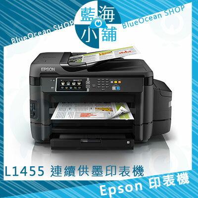 EPSON 愛普生 L1455 網路高速A3+專業連續供墨影印機★海量列印不中斷 ∥世界唯一原廠真正A3雙面掃描列印傳真支援,取代中小企業雷射影印機