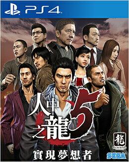 現貨供應中 中文版 含特典下載卡+杯子 [限制級] PS4 人中之龍 5 實現夢想者