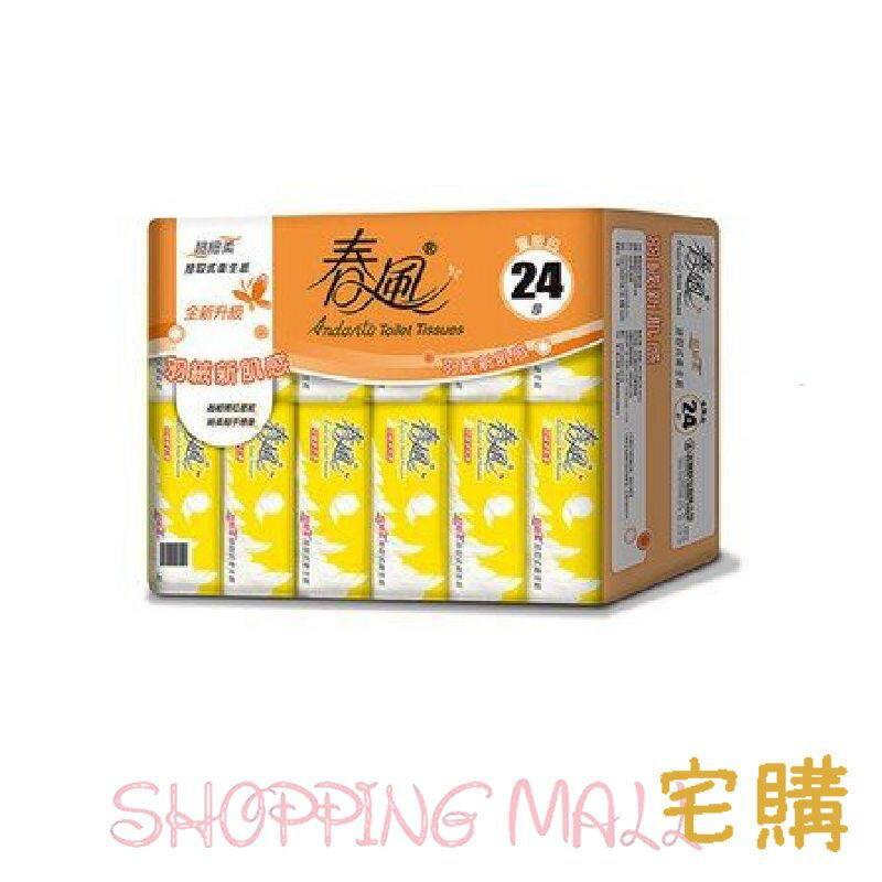 (宅購)春風抽取衛生紙110抽24包*3串【此商品不可搭配賣場其他商品購買及運送】