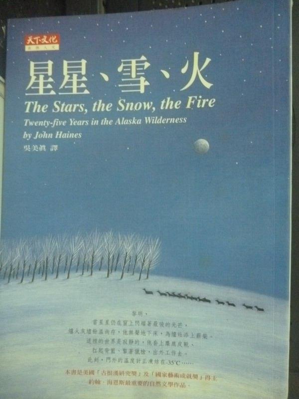 【書寶二手書T1/翻譯小說_INO】星星、雪、火 _約翰.海恩斯