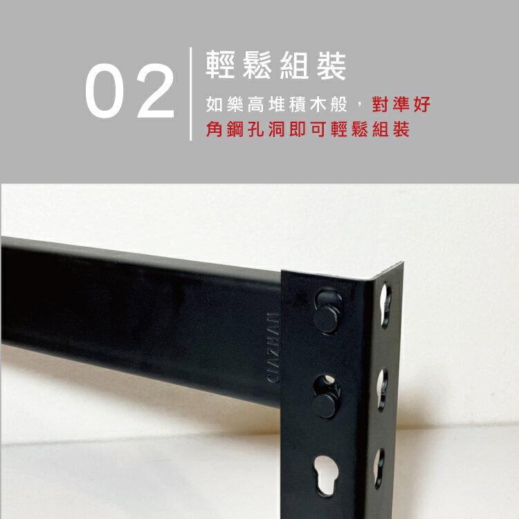 收納架 置物架 書架 層架 鐵架 黑色免螺絲角鋼架(3x1.5x6尺_5層) 空間特工