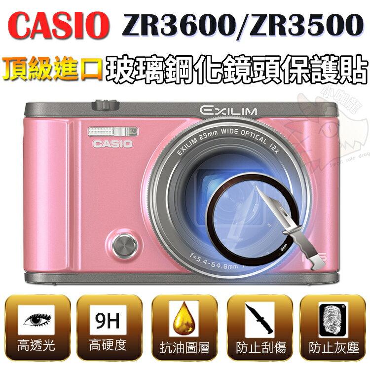 【小咖龍】 CASIO ZR3600 ZR3500 專用鋼化玻璃鏡頭保護貼 鋼化玻璃膜 鏡頭玻璃貼 鏡頭防護 UV鏡頭保護